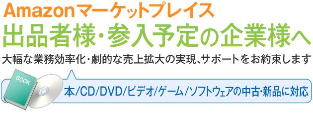 Amazonマーケットプレイス出品者様・参入予定の企業様へ大幅な業務効率化・劇的な売上拡大の実現、サポートをお約束します。本/CD/DVD/ビデオ/ゲーム/ソフトウェアの中古・新品に対応
